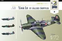 ヤコヴレフ Yak-1b 連合軍 リミテッドエディション