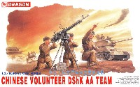 中国人民志願兵 DShK対空機関銃チーム
