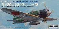 零式艦上戦闘機 五二丙型