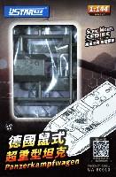 ドイツ 超重戦車 マウス