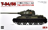 T-34/85 中国人民志願軍 215号