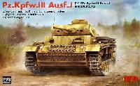 ドイツ 3号戦車J型 w/連結組立可動式履帯