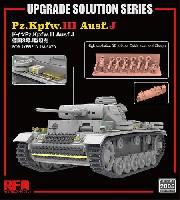 ドイツ 3号戦車J型 グレードアップパーツ (RFM5070&RFM5072用)