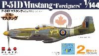 P-51D マスタング 各国空軍機セレクション 異国のマスタング