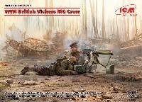 WW1 イギリス ヴィッカース重機関銃 クルー