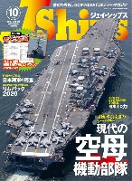Jシップス 2020年10月号 Vol.94