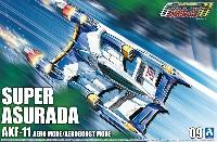 スーパーアスラーダ AKF-11 エアロモード/エアロブーストモード
