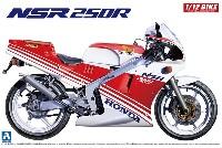 アオシマ1/12 バイクホンダ '88 NSR250R
