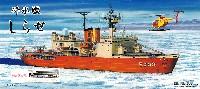 海上自衛隊 砕氷艦 しらせ エッチングパーツ付き
