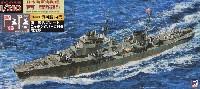 日本海軍 海防艦 丙型 (後期型) 旗・艦名プレート エッチングパーツ付き 限定版