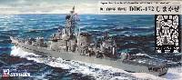 ピットロード1/700 スカイウェーブ J シリーズ海上自衛隊 護衛艦 DDG-172 しまかぜ エッチングパーツ付 限定版