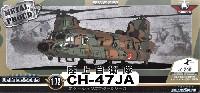 陸上自衛隊 CH-47JA 陸上自衛隊 木更津駐屯地 第1ヘリコプター団 第103飛行隊