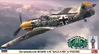メッサーシュミット Bf109E-4/N ガーランド w/フィギュア