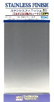 ハセガワトライツールステンレスフィニッシュ (曲面追従金属艶消しシート)