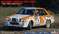 ハセガワ1/24 自動車 HCシリーズ三菱 ランサーEX 2000 ターボ 1982年 1000湖ラリー