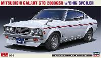 ハセガワ1/24 自動車 限定生産三菱 ギャラン GTO 2000GSR w/チンスポイラー
