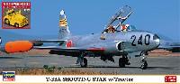 T-33A シューティングスター w/牽引車