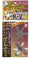 精密R切削ツール R-V6 2