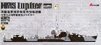 イギリス海軍 駆逐艦 ジュピター