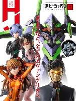 ホビージャパン 2021年9月