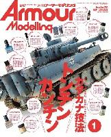 大日本絵画Armour Modelingアーマーモデリング 2021年1月号