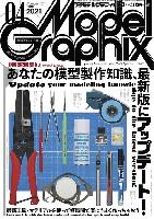モデルグラフィックス 2021年4月号