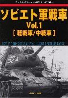 ガリレオ出版グランドパワー別冊ソビエト軍戦車 Vol.1 軽戦車/中戦車