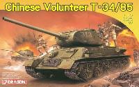 朝鮮戦争 中国人民志願軍 T-34/85