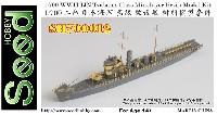 日本海軍 燕型 敷設艇