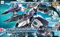バンダイHGBD:R (ガンダムビルドダイバーズ Re:RISE)コアガンダム 2 G-3カラー