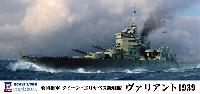 英国海軍 クイーン・エリザベス級戦艦 ヴァリアント 1939 旗・艦名プレート エッチングパーツ付き 限定版