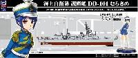 海上自衛隊 護衛艦 DD-101 むらさめ 自衛官 長門佳乃 准海尉 下総マリンブルー フィギュア付き限定版
