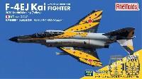 航空自衛隊 F-4EJ改 戦闘機 ラストフライト記念 イエロー