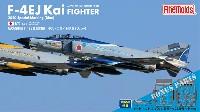 航空自衛隊 F-4EJ改 戦闘機 ラストフライト記念 ブルー