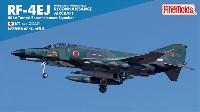 ファインモールド1/72 航空機航空自衛隊 RF-4EJ 偵察機