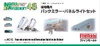 ファインモールドナノ・アヴィエーション 48現用機用 バックミラー・パネルライトセット (1/48スケール)