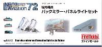 ファインモールドナノ・アヴィエーション 72現用機用 バックミラー・パネルライトセット (1/72スケール)