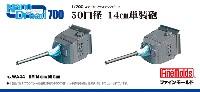 ファインモールド1/700 ナノ・ドレッド シリーズ日本海軍 50口径 14cm単装砲