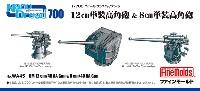 ファインモールド1/700 ナノ・ドレッド シリーズ日本海軍 12cm単装高角砲 & 8cm単装高角砲