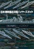 日本海軍重巡洋艦バイヤーズガイド 1/700 艦船模型ベーシックカタログ