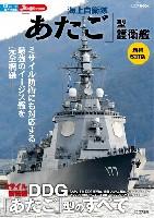 海上自衛隊 あたご型護衛艦 増補改訂版
