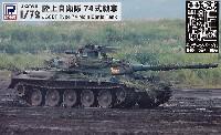 陸上自衛隊 74式戦車 エッチングパーツ付