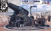 日本陸軍 二十八糎榴弾砲 乃木将軍、砲兵6体付き エッチングパーツ付