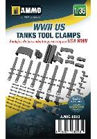 アモアクセサリーWW2 アメリカ軍 戦車用 工具クランプ
