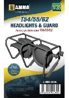 アモアクセサリーT-54/55/62用 ヘッドライト & ガード