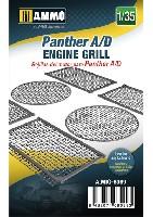 アモアクセサリーパンター A/D型用 エンジングリル