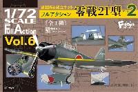 零戦21型 PART 2 特別限定版