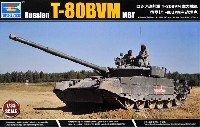 ロシア連邦軍 T-80BVM 主力戦車