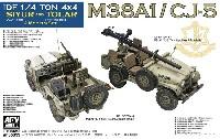 イスラエル国防軍 M38A1/CJ-5 シュアー偵察車 + トアラー 無反動砲車