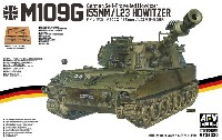 ドイツ陸軍 M109G 155mm/L23 自走榴弾砲